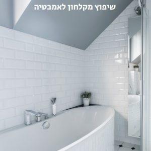 שיפוץ מקלחון לאמבטיה כמה עולה